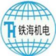 重庆铁海机电设备有限公司