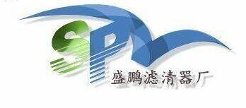固安县盛鹏滤清器厂