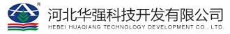河北华强科技开发有限公司