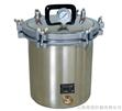 YXQ-SG46-280SA煤電兩用手提式蒸汽滅菌器