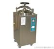立式壓力蒸汽滅菌器YXQ-LS-50SII