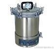 自動手提式高壓蒸汽滅菌器YXQ-LS-18SI
