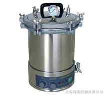 自动手提式高压蒸汽灭菌器YXQ-LS-18SI