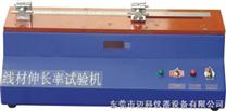 促銷線材伸長率試驗機 線材延伸率試驗機價格、維修、廠家
