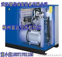 柳州富达直联变频式空压机,湖北空压机,武汉柳州富达