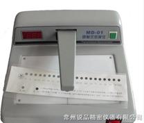 MD-01黑白密度計