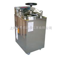 內循環排氣式帶幹燥箱立式壓力蒸汽滅菌器YXQ-LS-100G/高壓滅菌器YXQ-LS-100G