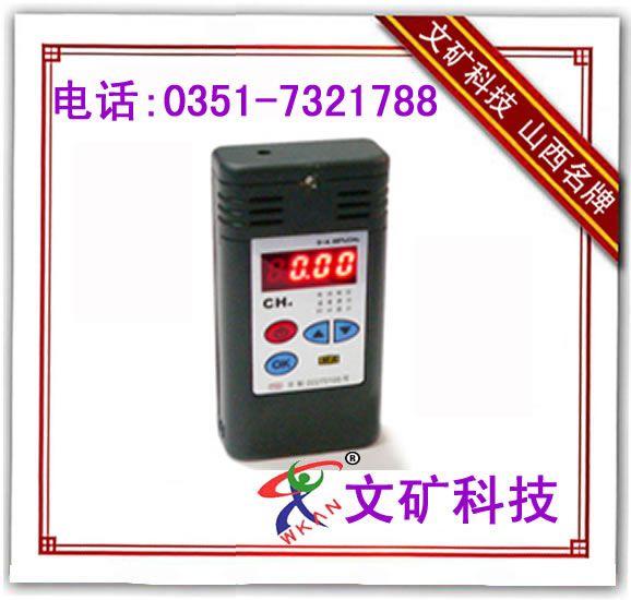 不间断电源,接线盒; 四,产品名称: 便携式甲烷检测报警仪  五