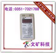 給力新品-CJB4B礦用甲烷報警儀