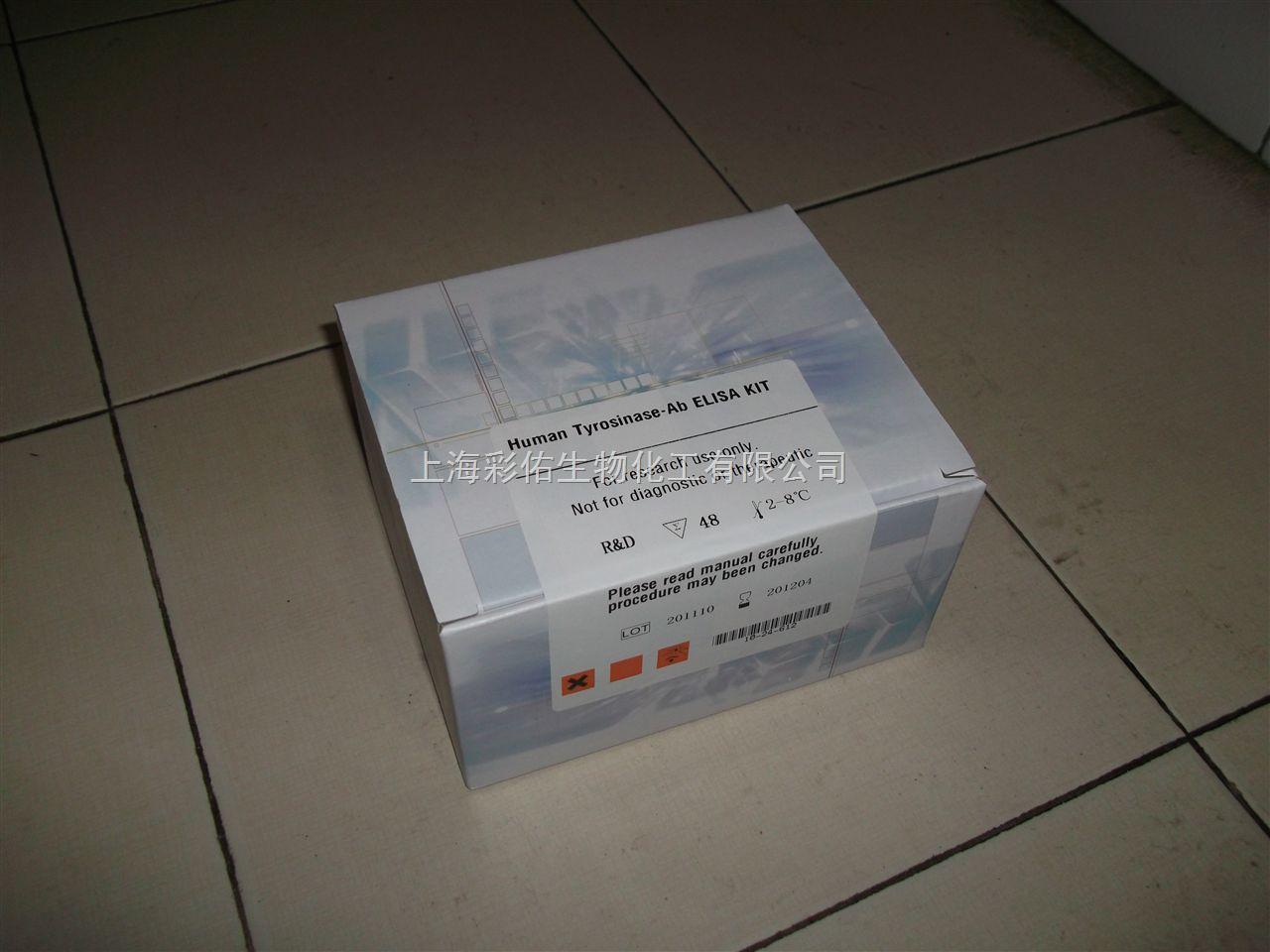 原氨酸(t3)elisa试剂盒kit