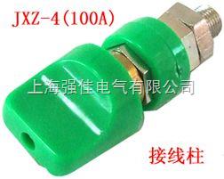 JXZ-4(100A)电力接线柱
