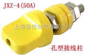 JXZ-4(50A)孔型接线柱