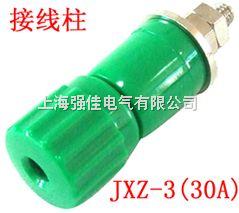 JXZ接线柱