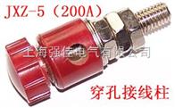 接线柱|电力接线柱|大电流接线柱|穿孔型接线柱|铜接线柱