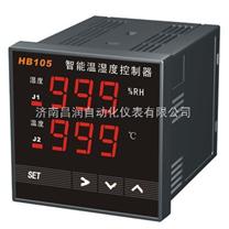 供應HB102/HB104/HB105智能溫濕度控製器