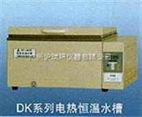 DK-600S三用恒温水箱(上海精宏)DK-600S恒温水箱