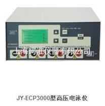 上海電泳儀 JY-ECP3000 高壓電泳儀
