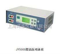 JY5000高壓電泳儀