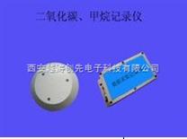 二氧华碳、甲烷记录仪