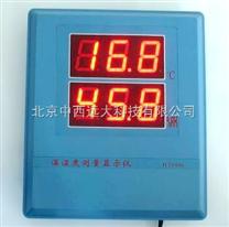 大屏幕溫濕度顯示儀(空氣溫濕度計)