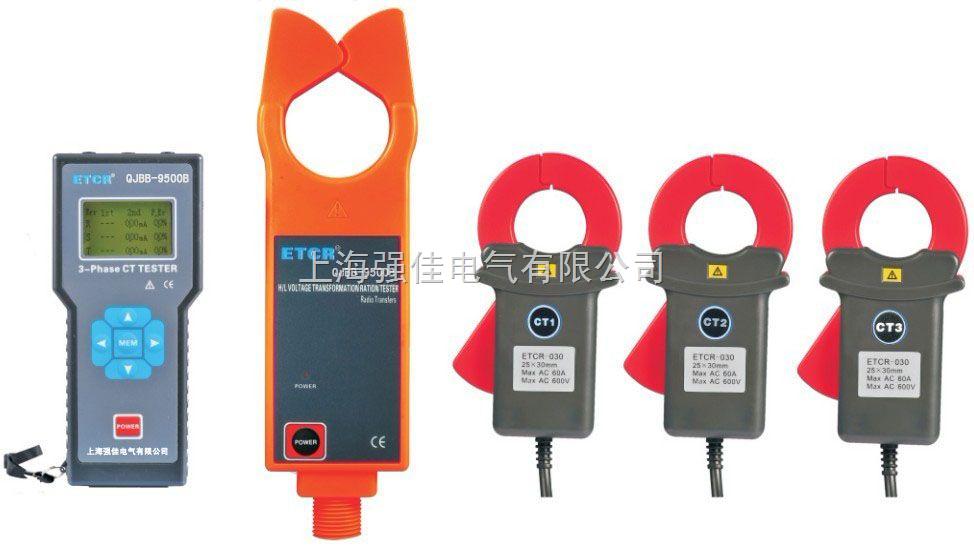 无线高压变比测试仪QJBB-9500B