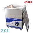 專業生產小型超聲波清洗機、潔盟品牌 清洗儀器 設備