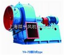 Y4-73锅炉离心鼓/引风机