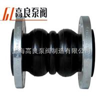 JGD-A(KXT-F)型可曲挠双球体橡胶接头