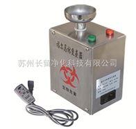 FX-100生物安全柜福尔马林熏蒸灭菌器