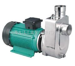 25HYLZ-8不锈钢自吸泵