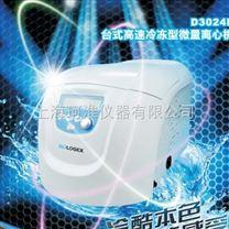 台式高速冷冻型微量离心机D3024R/D3024