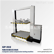 紙箱壓力試驗機|電腦式紙箱抗壓試驗機價格|電腦測控抗壓儀