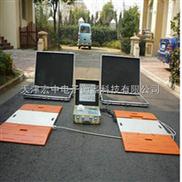 岑溪市50吨手提式电子秤&70吨便携式轴重秤参数原理