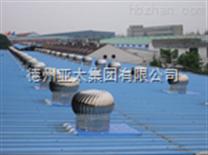 亚太DYZT屋顶自然采光通风器