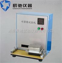 磨擦試驗機,磨擦牢度測試儀,油墨耐磨擦試驗機,印刷品墨層耐磨擦試驗機