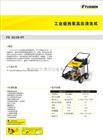 FS32/20HT富森工业级高压热泵清洗机FS32/20HT