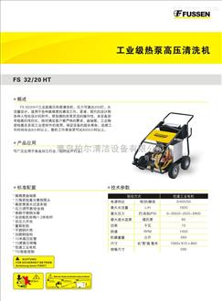 富森工业级高压热泵清洗机FS32/20HT*