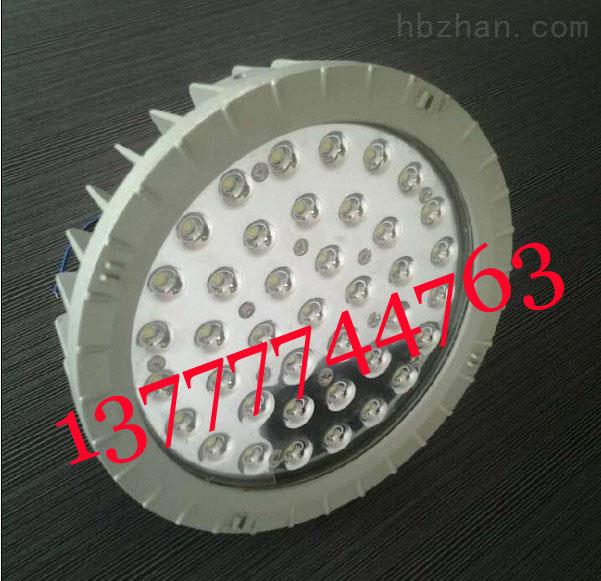 BAD84防爆高效节能LED灯 LED防爆工厂灯