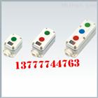 LA5821系列防爆防腐控制按钮LA5821-1 LA5821-2 L5821-3