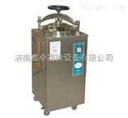 上海博訊立式高壓蒸汽滅菌器價格報價