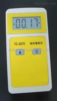 FD-3007K袖珍輻射儀