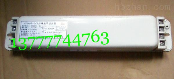 YK40DFx2CS荧光灯防爆电子镇流器