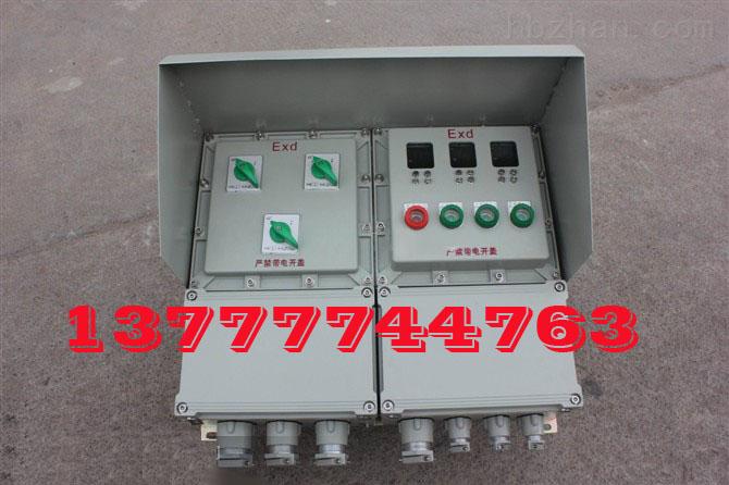 BXM(D)防爆照明(动力)配电箱,防爆动力配电箱,防爆配电箱价格