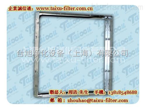 上海过滤网固定框架