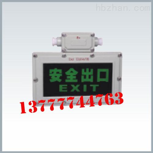 BYD系列防爆标志灯价格|BYD系列防爆标志灯型号规格