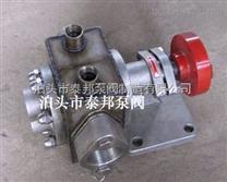 KCB不锈钢齿轮泵KCB-633物尽其用1209