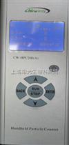 CW-HPC200(A),空氣粒子計數器價格,廠家