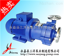 三洋磁力泵,CQ过流衬氟材质磁力泵,耐腐磁力泵,永嘉磁力泵
