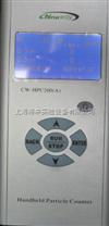 CW-HPC200(A),空氣粒子計數器廠家|價格