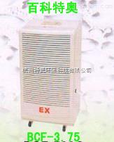 防爆除湿机BCF-3.75|化工防爆除湿机